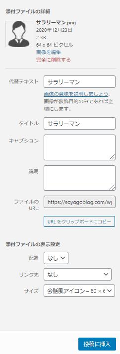 アイコン画像の詳細設定画面