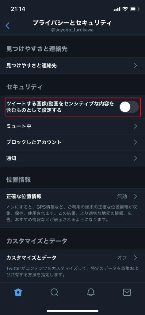 「ツイートする画像/動画をセンシティブな内容を含むものとして設定する」を無効にする