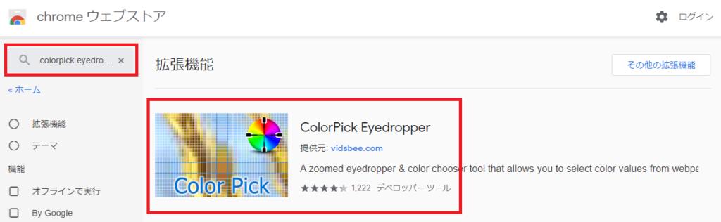 chromeウェブストアの検索ボックスにColorPick Eyedropperを入力