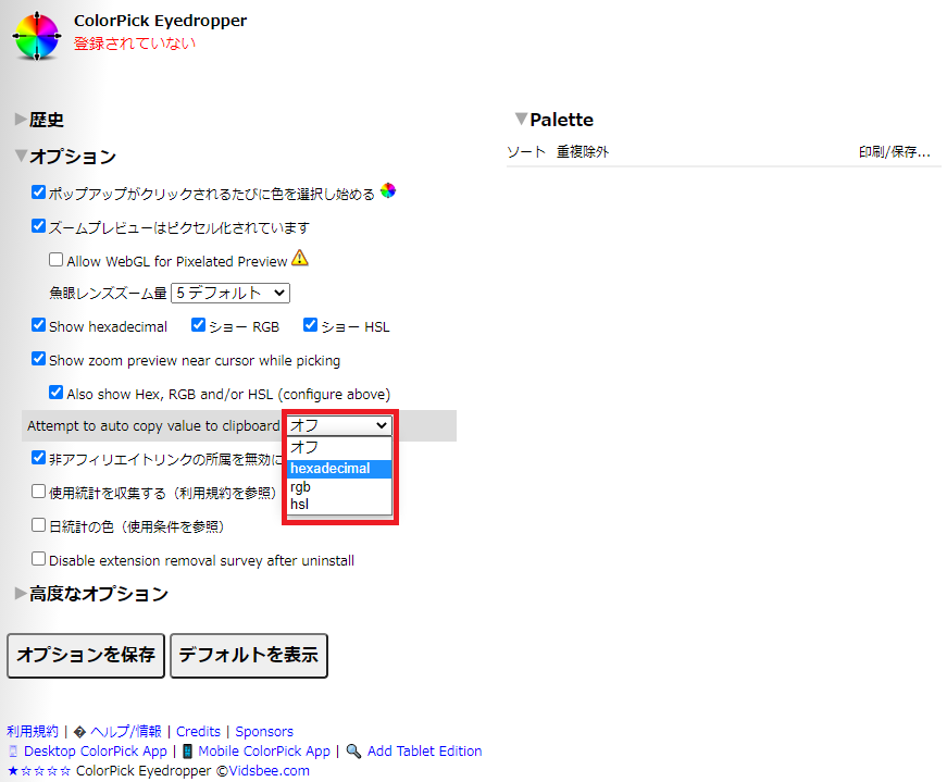 ColorPick Eyedropperの施って画面で「Attempt to auto copy value to clipboard」を選択