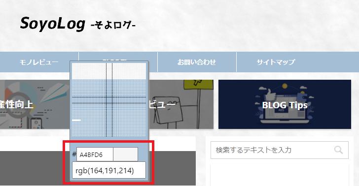 ColorPick Eyedropperによるカラーコードの確認画面