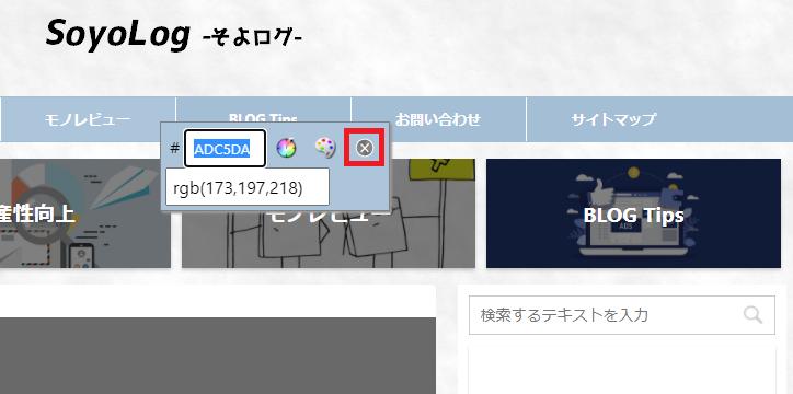 ColorPick Eyedropperのバツボタンをクリックで終了