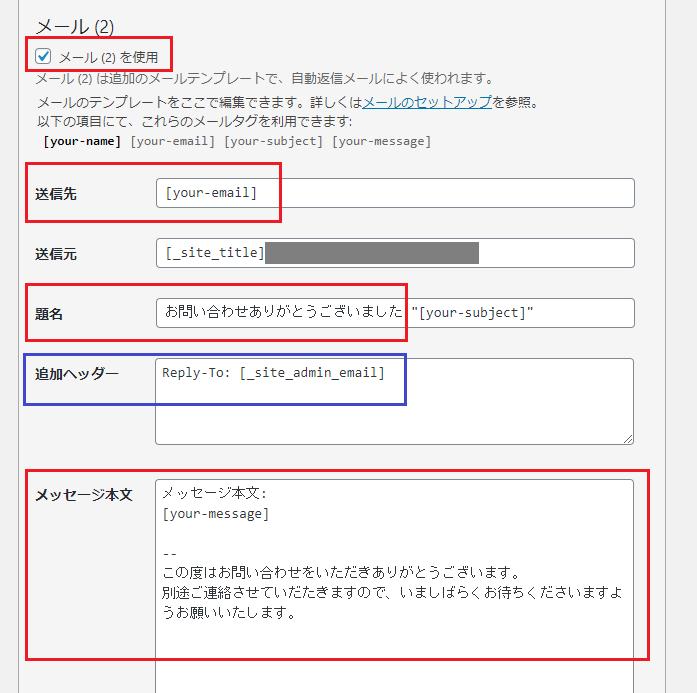 「コンタクトフォーム1」のメールタブのメール(2)編集画面