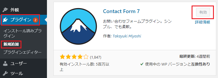 Contact Form 7のインストール、有効化画面