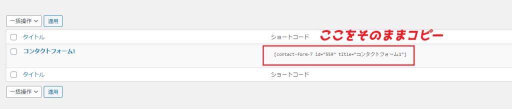 「コンタクトフォーム1」のショートコードをコピー