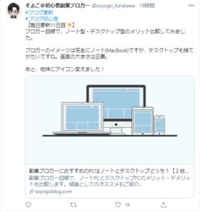 Twitter画面の切り取り例