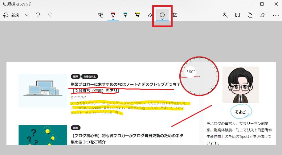 定規アイコンを右クリック、または展開マークをクリックで分度器を使用