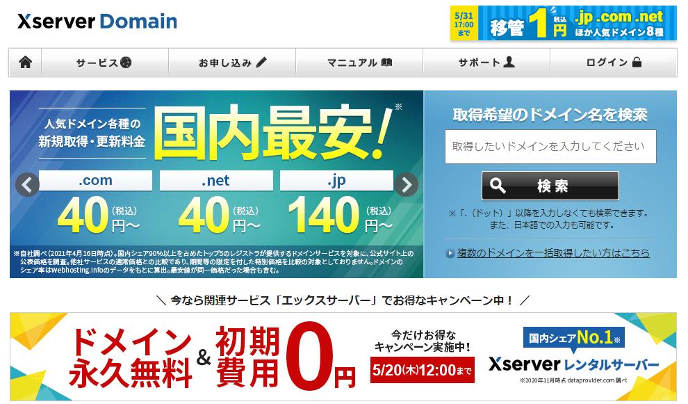 Xserver Domain(エックスサーバードメイン)のトップページ画面