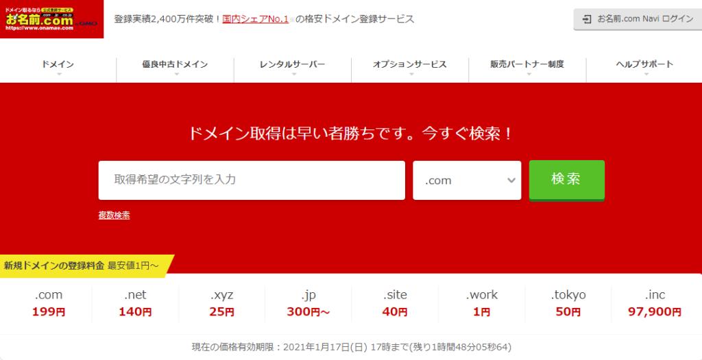 お名前.comのトップページ画面