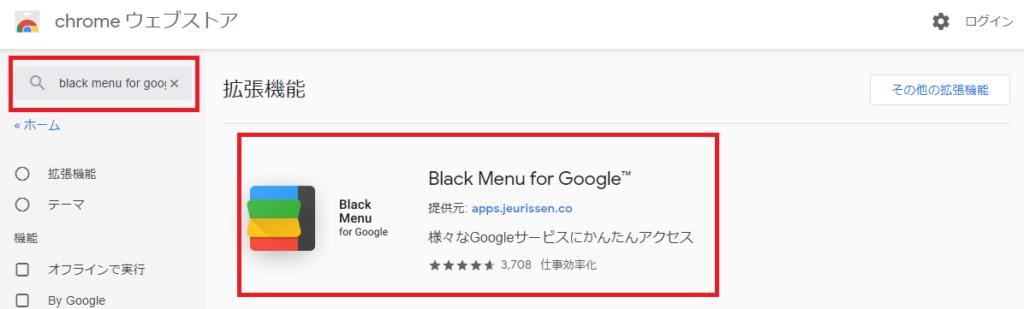 chromeウェブストアの検索ボックスにBlack Menu for Googleを入力