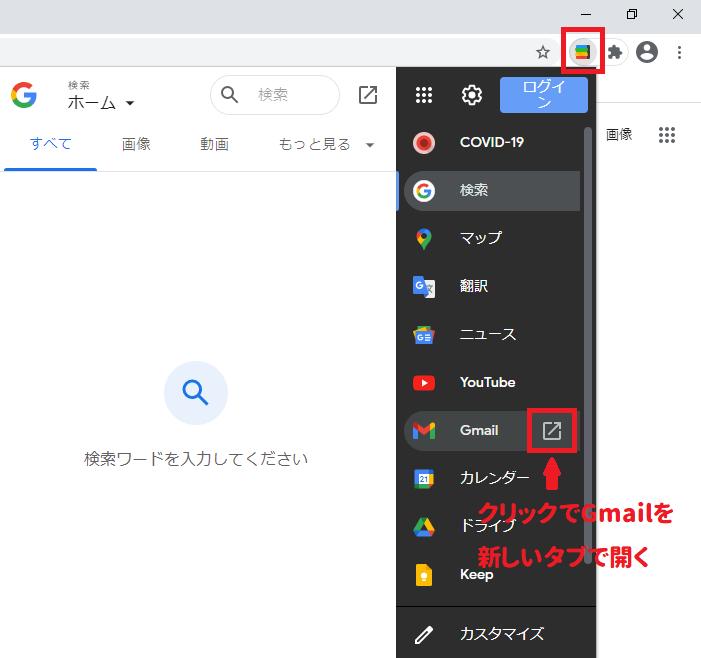 Black Menu for Googleのショートカットメニュー