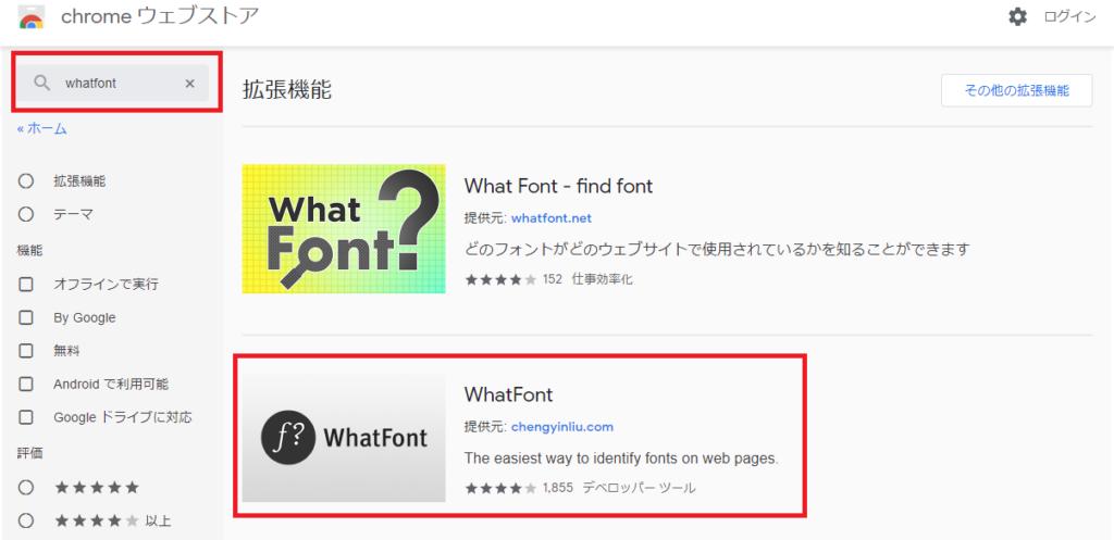 chromeウェブストアの検索画面でwhatfontを入力