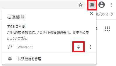 GoogleChromeの右上ジグソーピースマークからWhatFontのピン留めアイコンをクリック