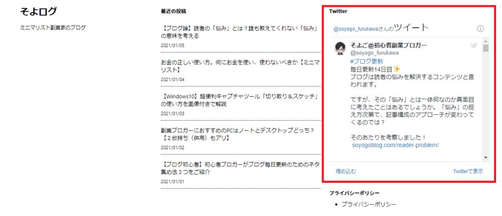 「Twitter Publish」を使ったTwitterタイムラインのブログへの埋め込み例