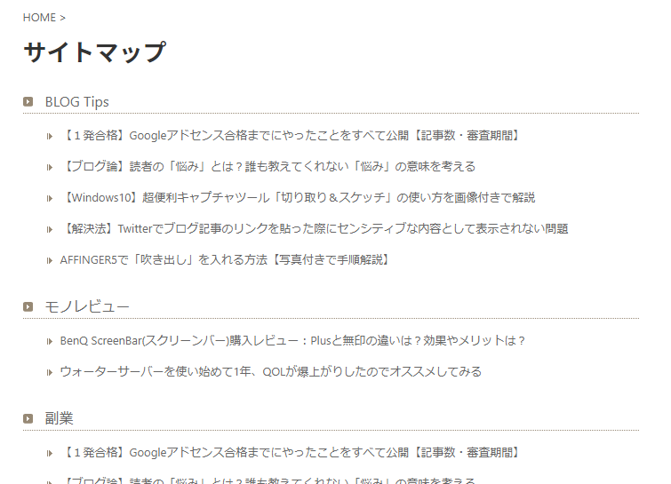 そよログのサイトマップ例
