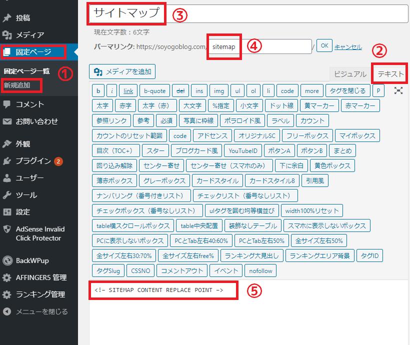 サイトマップ固定ページの編集画面