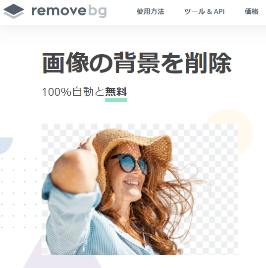 remove.bgによる背景切り抜き(透過)サンプル