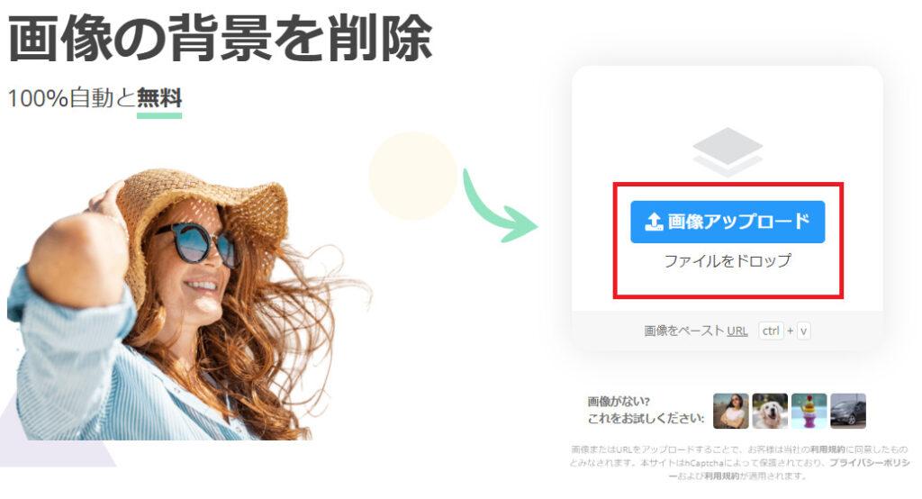 remove.bgのトップページから画像をアップロード