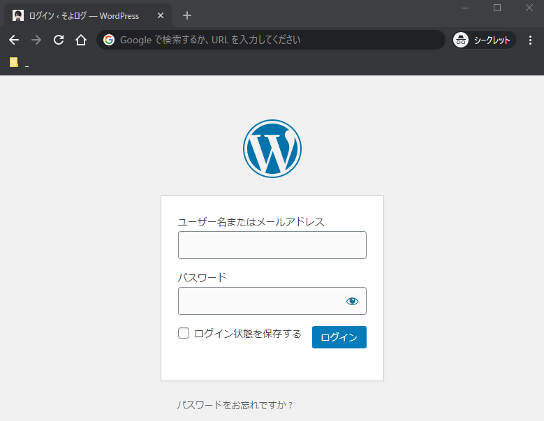 WordPressへのログイン画面