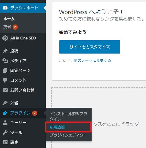 WordPressの管理画面(ダッシュボード)左メニューの「プラグイン」から「新規追加」を選択