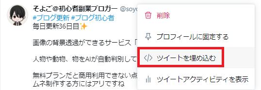 Twitterのツイート右上の展開メニューから、「ツイートを埋め込む」をクリック