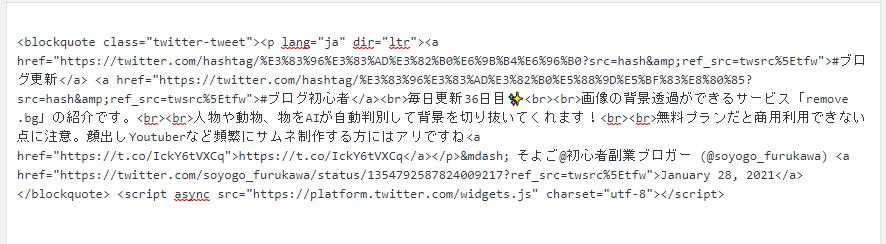 WordPress投稿画面のテキストエディタに、ツイート埋め込みコードを貼り付け