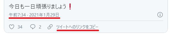 埋め込みツイートの日時やコピーリンクが日本語表示されている例