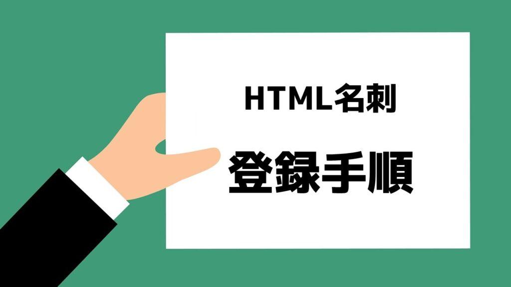 HTML名刺の登録手順