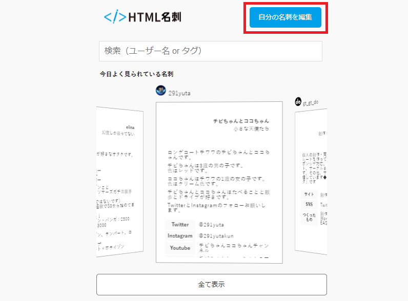 HTML名刺のトップページから「自分の名刺を編集」をクリック