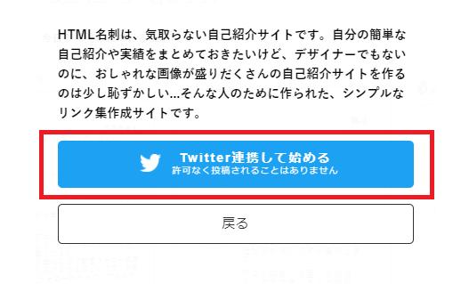 「Twitter連携して始める」ボタンをクリック