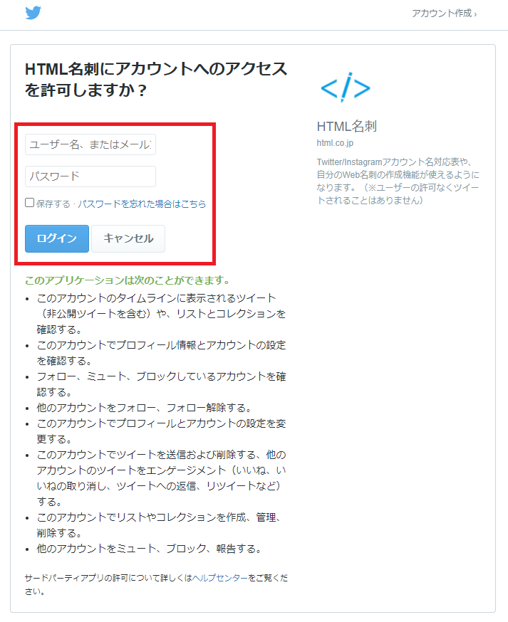 HTML名刺へのTwitterユーザー名(またはメールアドレス)、パスワードの入力画面
