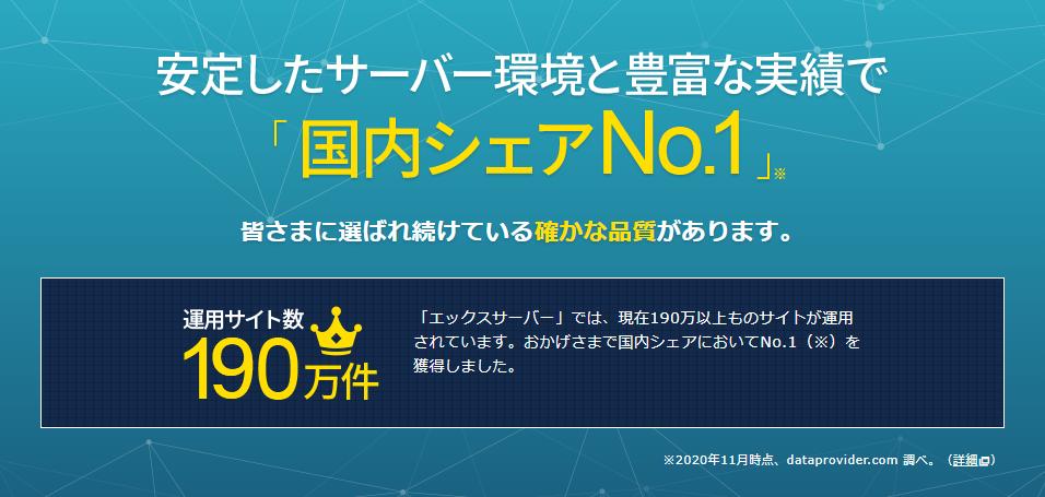 エックスサーバーが国内シェアNo.1であることを示した画像
