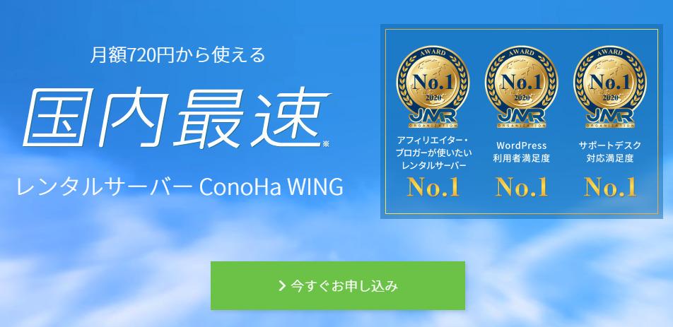 ConoHa WING(コノハウィング)のトップページ画面