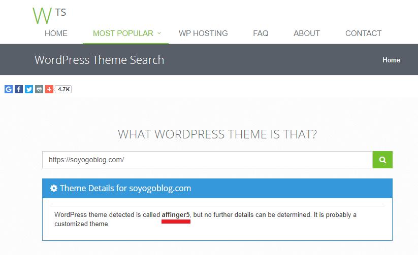 「What WordPress Theme Is That?」にそよログのURLを入力した例