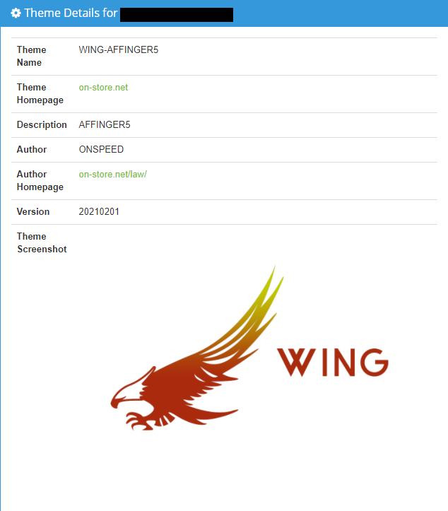 「What WordPress Theme Is That?」で調べたサイトがWING(AFFINGER5)を使用していた場合の表示例